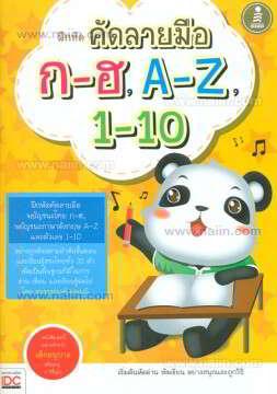 ฝึกหัด คัดลายมือ ก-ฮ, A-Z,1-10