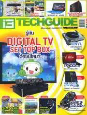 i3 Tech Guide Vol.20