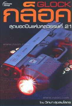 กล็อค สุดยอดปืนแห่งศตวรรษที่ 21