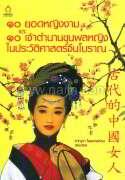 10 ยอดหญิงงาม และ 10 เจ้าตำนานขุนพลหญิงในประวัติศาสตร์จีนโบราณ