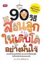 90วิธีสอนลูกให้เติบโตอย่างมั่นใจ