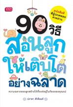 90 วิธี สอนลูกให้เติบโตอย่างฉลาด