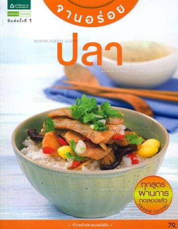 จานอร่อย : ปลา