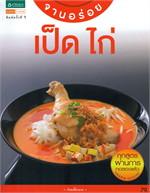 จานอร่อย : เป็ด ไก่
