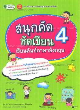 สนุกคัด หัดเขียน เรียนศัพท์ภาษาอังกฤษ 4