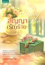 Honey Pie สัญญา (รัก) ร้าย