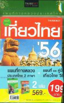 Thailand Handy Atlas+แผนที่และคู่มือท่องเที่ยว