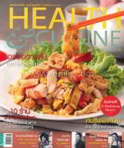 HEALTH & CUISINE ฉ.161 (มิ.ย.57)