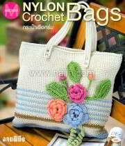 NYLON Crochet Bags - กระเป๋าเชือกร่ม