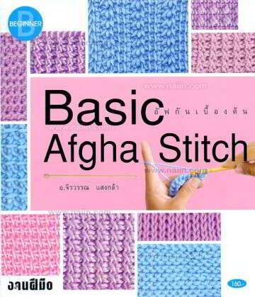 Basic Afgha Stitch - อัฟกันเบื้องต้น