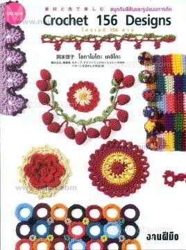 Crochet 156 Designs - โครเชต์ 156 ลาย