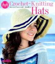 Crochet-Knitting Hats - หมวกโครเชต์-นิตติ้ง