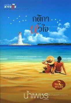 ชุดเกาะรัก : กติกาหัวใจ