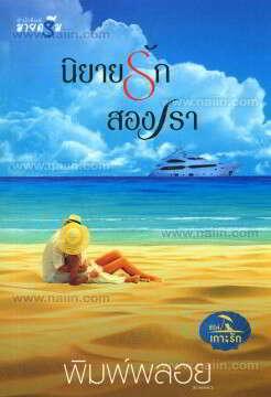 ชุดเกาะรัก : นิยายรักสองเรา