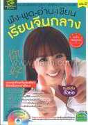 ฟัง-พูด-อ่าน-เขียน เรียนจีนกลางฉบับสมบูรณ์ เล่ม2