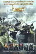 การอภิปรายความการสื่อสารทางการเมืองจากภาพยนตร์อิงประวัติศาสตร์ไทยเรื่อง ตำนานสมเด็จพระนเรศวรมหาราช