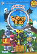 Science Kids พิชิตปริศนา