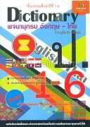 DICTIONARYพจนานุกรมอังกฤษ-ไทยป.1-6