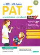 แนะวิธีคิด พิชิตข้อสอบ PAT 5 + ความรู้รอบตัว
