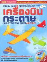 35 แบบ โมเดลเครื่องบินกระดาษ : Build You