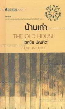 บ้านเก่า (THE OLD HOUSE) (แข็ง)