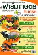 ฟาร์มเกษตรอินทรีย์รับตลาดอาเซียน