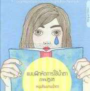 แบบฝึกหัดการใช้น้ำตา ภาคปฏิบัติ (Thai-English)