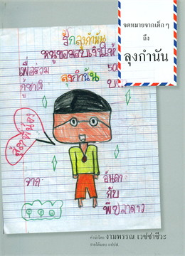 จดหมายจากเด็กๆ ถึงลุงกำนัน