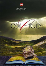 Excite: แกร่ง