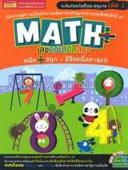 Math Plus เลขคณิตคิดสนุก ล.1 ระดับก่อนวัยเรียน