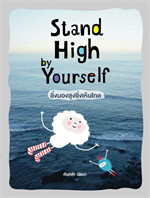 Stand high by yourself...ยิ่งมองสูงยิ่งเ