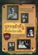 บุคคลสำคัญที่คนไทยไม่ควรลืม ฉบับนักคิด นักเขียน ศิลปิน คีตกวี