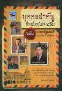 บุคคลสำคัญที่คนไทยไม่ควรลืม ฉบับนายกรัฐมนตรี และนักการเมืองไทย