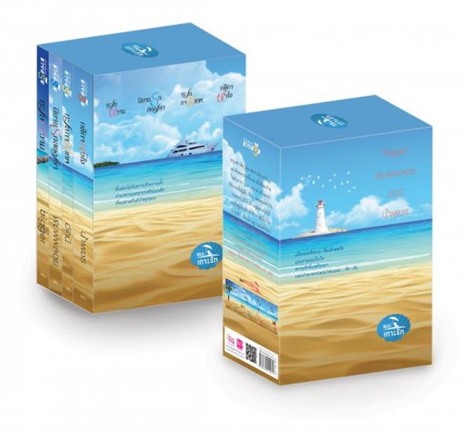 ชุด Boxset เกาะรัก