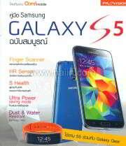 คู่มือ Samsung Galaxy S5 ฉบับสมบูรณ์