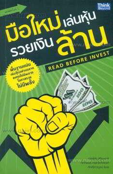มือใหม่เล่นหุ้น รวยเงินล้าน (Read Before Invest)