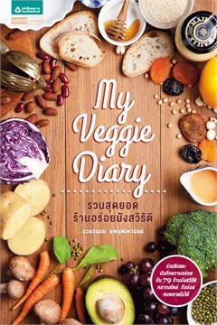 My Veggie Diary รวมสุดยอดร้านอร่อยฯ