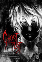 Ghost Test แบบทดสอบผี
