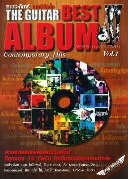 The Guitar Best Album Vol.1