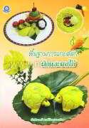 พื้นฐานการแกะสลักผักและผลไม้
