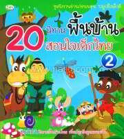 20นิทานพื้นบ้าน สอนใจเด็กไทย2