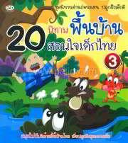 20นิทานพื้นบ้าน สอนใจเด็กไทย3