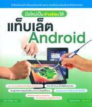 มือใหม่เป็นช่างซ่อมได้ แท็บเล็ต Android