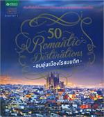 50 Romantic Destinations อบอุ่นเมืองโรแมนติก