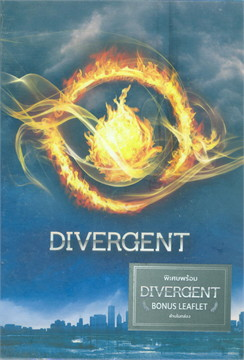 ชุด Box Set Divergent
