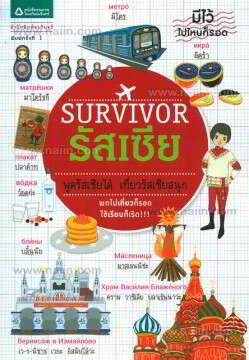 Survivor รัสเซีย