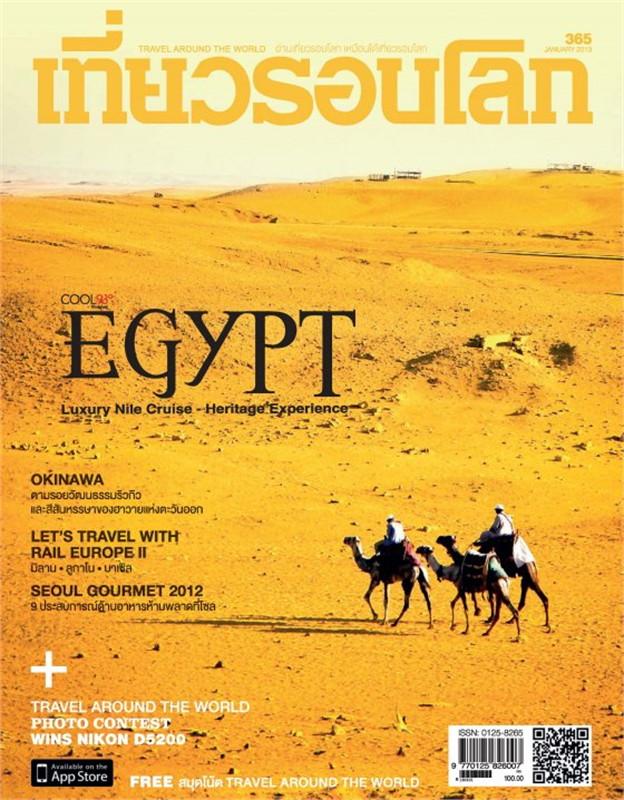 นิตยสารเที่ยวรอบโลก ฉ.365 ม.ค 56