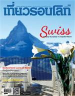 นิตยสารเที่ยวรอบโลก ฉ.366 ก.พ 56
