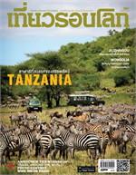 นิตยสารเที่ยวรอบโลก ฉ.367 มี.ค 56