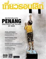 นิตยสารเที่ยวรอบโลก ฉ.368 เม.ย 56